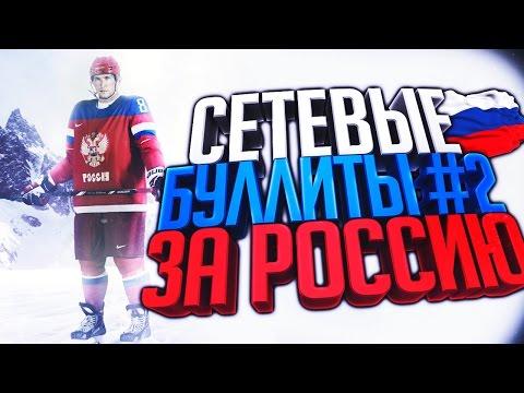 Сетевые буллиты #2 - Россия победитель Кубка Мира
