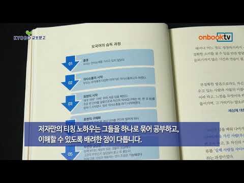 한국인이 영어 못하는 분명한 이유가 있다 홍보 영상