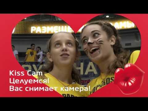 Kiss Cam с домашних матчей 18 и 20 сентября