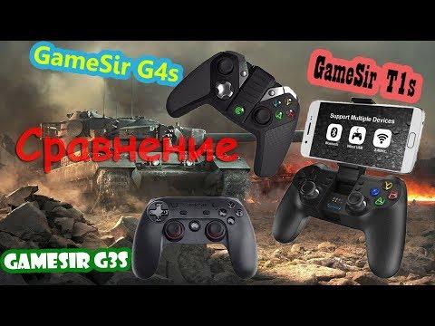 ✔ Сравнение ✔ GameSir G4s || GameSir G3s || GameSir T1s