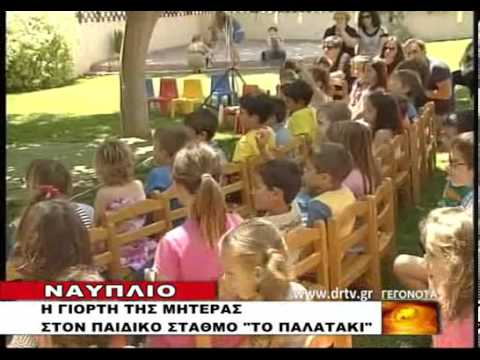 DELTIO KYRIAKH 12 5 2013