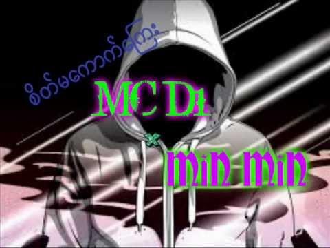 MC D1 ~~ မင္းမင္း
