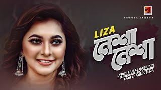 Bangla Music Video   Nesha Nesha    by Liza   ☢☢ EXCLUSIVE ☢☢
