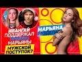 Марьяна Ро РАЗДЕЛАСЬ, Ивангай поддержал ТРАВЛЮ, Гопникипарикмах...ры