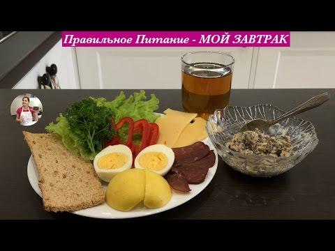 Правильное Питание - МОЙ ЗАВТРАК  | My Healthy Breakfast Ideas