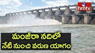 Varuna Yagam Start From Today In Manjira River | వరుణుడి కరుణ కోరుతూ సహస్ర కళాశాభిషేకం | hmtv