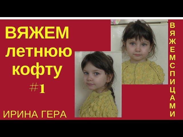 Как вязать летнюю детскую кофту с ажуром ростком 1 Вязание спицами Ирина Гера