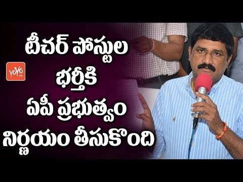 TDP Minister Ganta Srinivas will Announced to AP DSC Notification 2018 | AP News | YOYO TV Channel