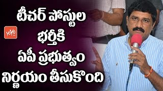 TDP Minister Ganta Srinivas will Announced to AP DSC Notification 2018 | AP News