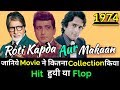 Manoj Kumar ROTI KAPDA AUR MAKAAN 1974 Bollywood Movie LifeTime WorldWide Box Office Collection