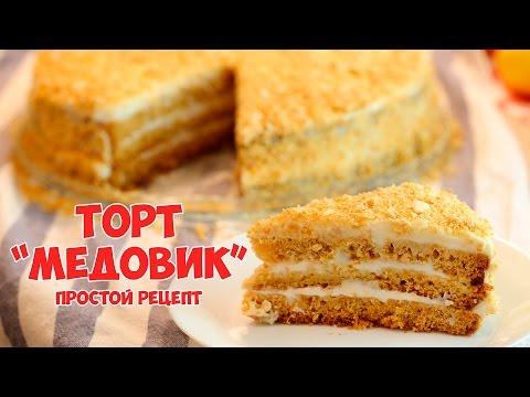Торт медовый простой рецепт