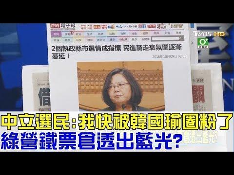 台灣-少康戰情室-20181009 2/2 高雄中立選民:我快被韓國瑜圈粉了!民進黨鐵票倉透出藍光?