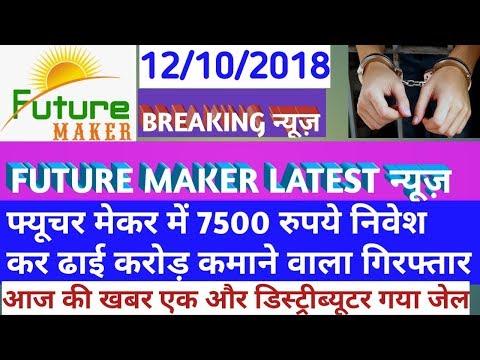 BREAKING न्यूज़ | future maker फ्यूचर मेकर में 7500 रुपये निवेश कर ढाई करोड़ कमाने वाला गिरफ्तार