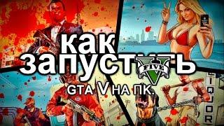Как запустить ГТА 5 (GTA V) на ноутбуке с видеокартой АМД (AMD) / запуск Grand Theft Auto V на пк