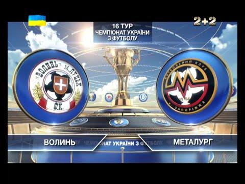 Волынь - Металлург Запорожье - 9:1. Обзор матча