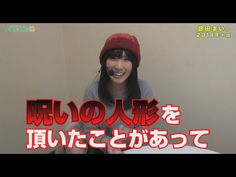 パチスロ【インタビュー】銀田まいの2014年+α