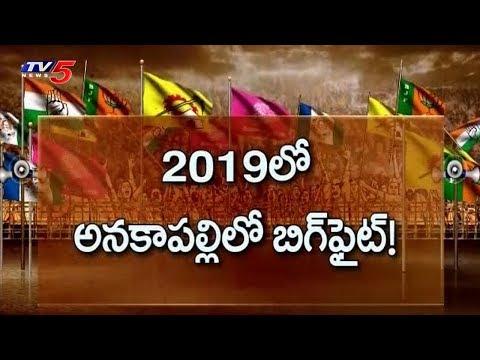 అనకాపల్లిలో నాలుగు స్తంభాలాట.. 2019 ఎన్నికల బరిలో సీనియర్ నేతలు..? | Political Junction | TV5 News