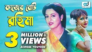 Kajer Beti Rahima (2016) | Bangla Movie | Shabana | Jasim | Nutan | Anwara | Nader | CD Vision