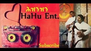 🇪🇹 - Ethiopia - Legend Kiros Alemayehu - Hizinzin | ሕዝንዝን - Old classic Tigrigna Music