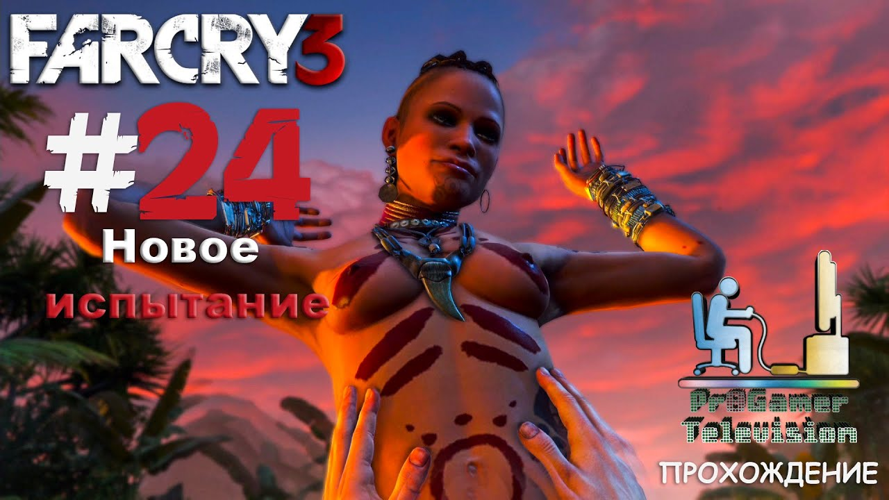 Far cry 3 topless nude tubes