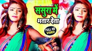 NeW Matter Bhojpuri Gana 2019 - ससुरा में भतार देता    Vikash Yadav   New HD VIDEO Song