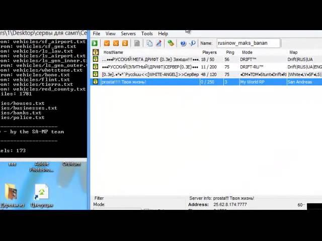 Как себя сделать админом на своем сервере самп 0.3.7