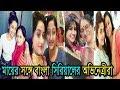 মায়ের সঙ্গে বাংলা সিরিয়ালের অভিনেত্রীরা | Bengali serial actress with mother|zee bangla|star jalsha