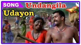 Tourist Home - Udayon Malayalam Movie - Undangila Song Video | Mohanlal | Laya | Ouseppachan