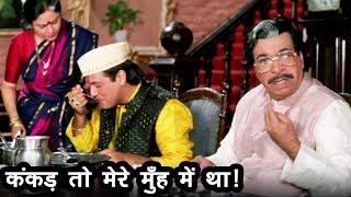 कंकड़ तो मेरे मुँह में था ! - कादर खान और गोविंदा - राजा बाबू - बॉलीवुड कॉमेडी