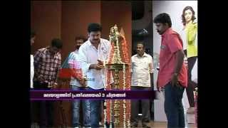 My Boss - Pooja function of Malayalam Movie