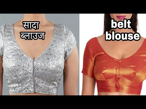 Blouse cutting( Bhag -7 )(size -40 )Sada blouse belt blouse cutting tutorial