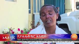 የፓሌቲቭ ኬር ሕክምናኢቢኤስ አዲስ ነገር የካቲት 6,2011 EBS What's New January 13,2019