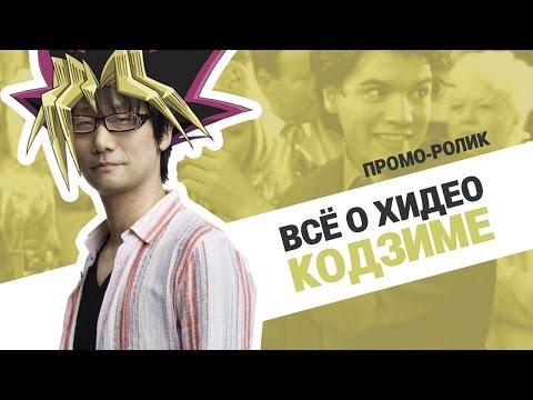 Проморолик «Всё о Хидео Кодзиме»