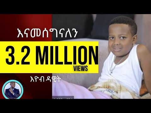 Eyob - Belatena Seifu show on EBS