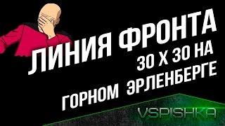 "Линия Фронта WoT : Бои 30x30 на ""Горном Эрленберге"""