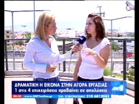 Recruitment Confidence Index Survey 2009 results on ANT1 News