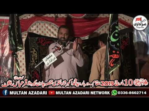 Zakir Zaigham Abbas Zaki I 10 March 2019 I Darbar Syed Muhammad Akbar Shah Taqvi Kabirwala