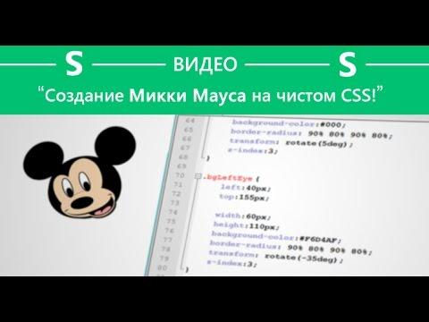 Пример CSS  - создание Микки Мауса на чистом CSS