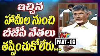 CM Chandrababu Naidu Strong Comments on BJP Over AP Special Status @ AP Assembly | Part 3