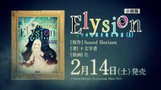Sound Horizon10周年プロジェクト。小説版『Elysion』のTVCMが解禁!CM解禁に合わせ、特設サイトもグランドオープン!!