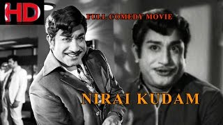 Nirai kudam - Classic Teenage Comedy Movie | Sivaji Ganesan | Vanisree