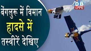 Bengaluru Airshow Accident | 2 Surya Kiran Aircrafts | #AeroIndia2019 | Yelahanka |#SuryaKiran