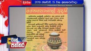Dawase Paththara - (2019-01-15) | ITN