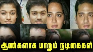 Tamil Heroines Changing To Male Appearance