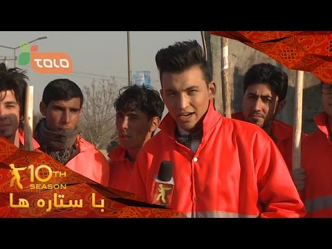 Afghan Star Season 10 - Ba Setara Ha - Ep.13 / فصل دهم ستاره افغان - با ستاره ها - قسمت سیزدهم