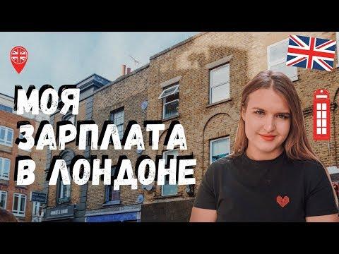 Моя зарплата в Лондоне, и на что её хватает