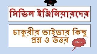 Civil Engineering Job Interview Question & Answer | Bangla | part -1