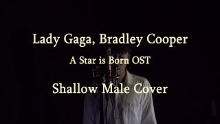 [Zabiet Live] 김덕군 Lady Gaga, Bradley Cooper - Shallow Male Cover (From Movie A Star is Born)