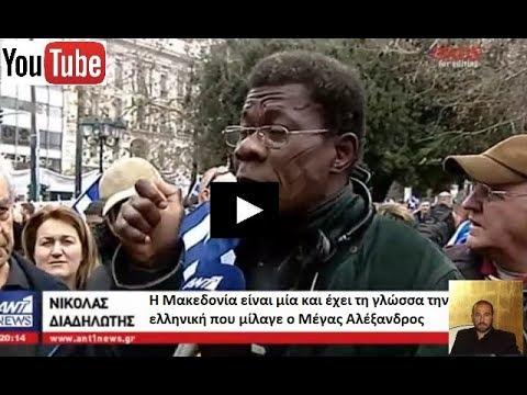Η Μακεδονία είναι μία και έχει τη γλώσσα την ελληνική που μίλαγε ο Μέγας Αλέξανδρος
