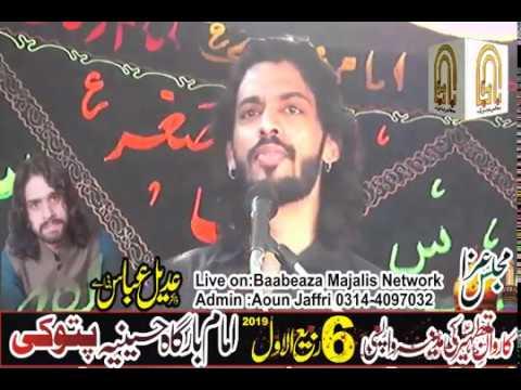 Zakir Kamran Abbas BA 6 Rabi ul Awal 2019 Pattoki (www.Baabeaza.com)